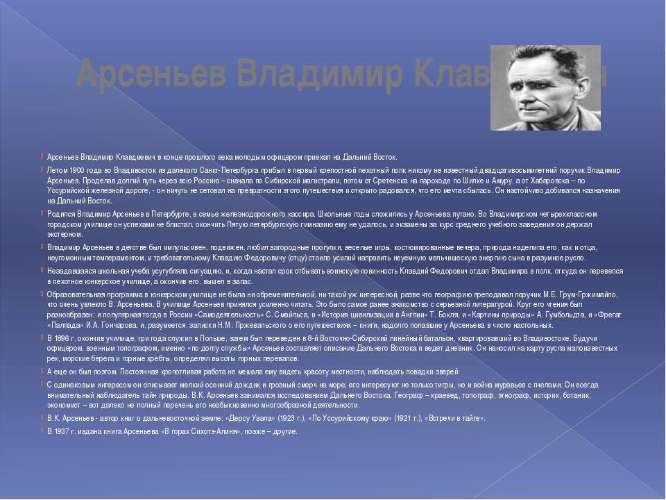Арсеньев Владимир Клавдиевич Арсеньев Владимир Клавдиевич в конце прошлого ве...