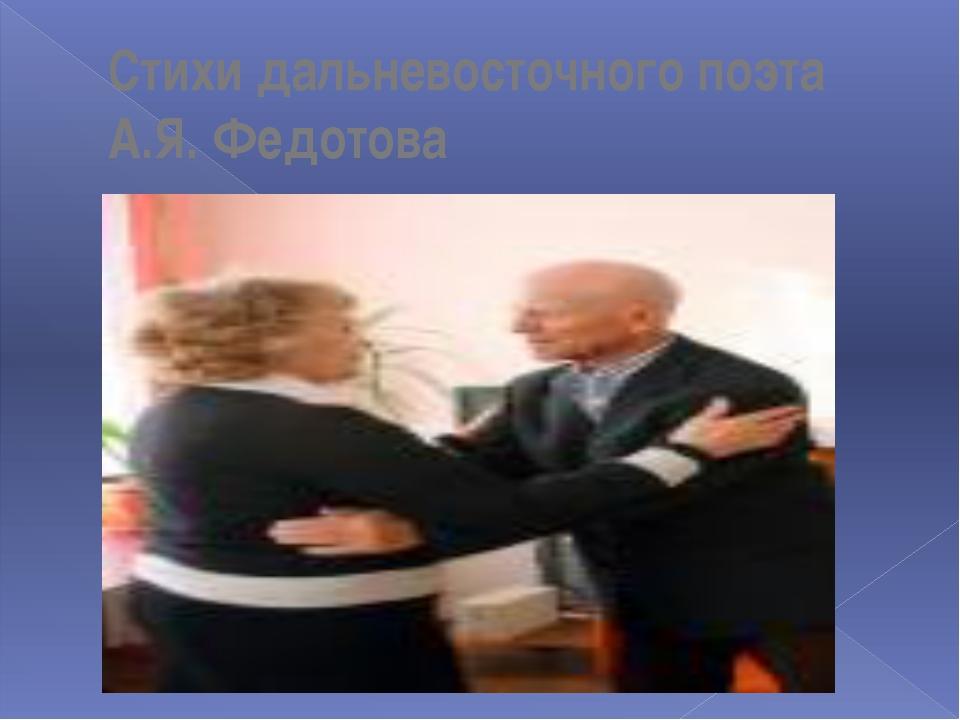 Стихи дальневосточного поэта А.Я. Федотова