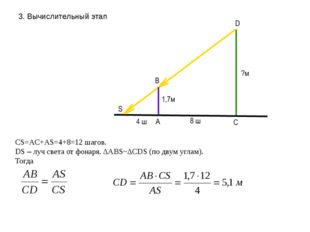 3. Вычислительный этап CS=AC+AS=4+8=12 шагов. DS – луч света от фонаря. ΔABS~