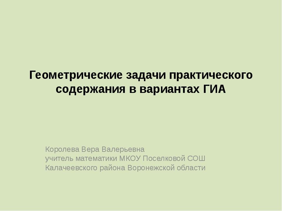 Геометрические задачи практического содержания в вариантах ГИА Королева Вера...