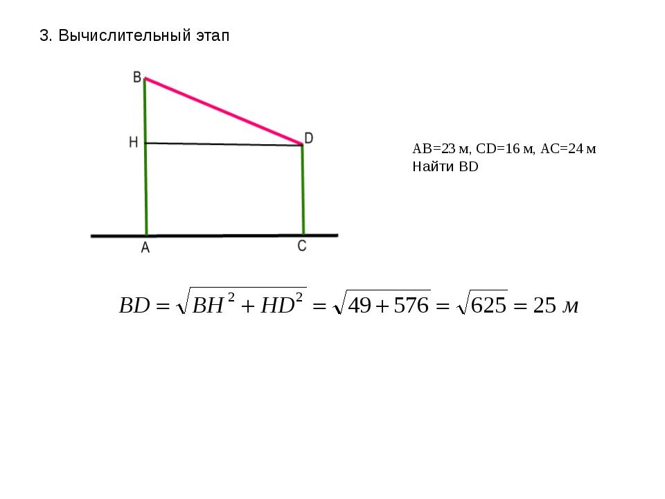 3. Вычислительный этап AB=23 м, CD=16 м, АС=24 м Найти BD