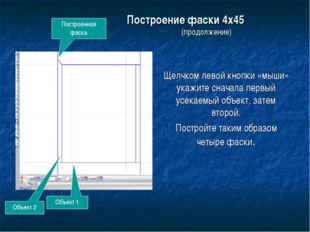 Щелчком левой кнопки «мыши» укажите сначала первый усекаемый объект, затем вт