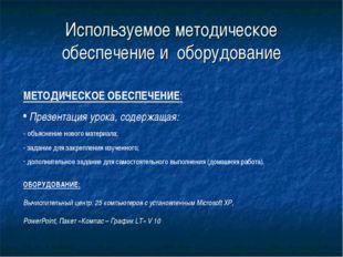 Используемое методическое обеспечение и оборудование МЕТОДИЧЕСКОЕ ОБЕСПЕЧЕНИЕ