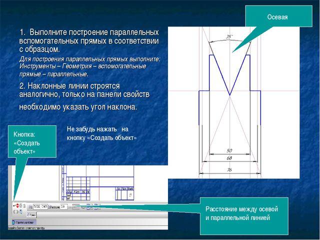 1. Выполните построение параллельных вспомогательных прямых в соответствии с...