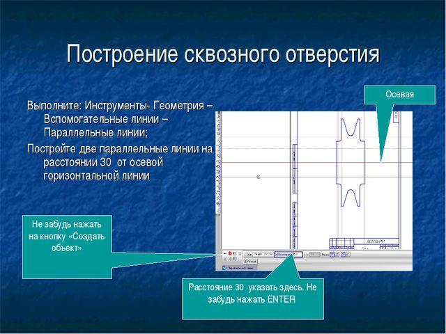 Построение сквозного отверстия Выполните: Инструменты- Геометрия – Вспомогате...