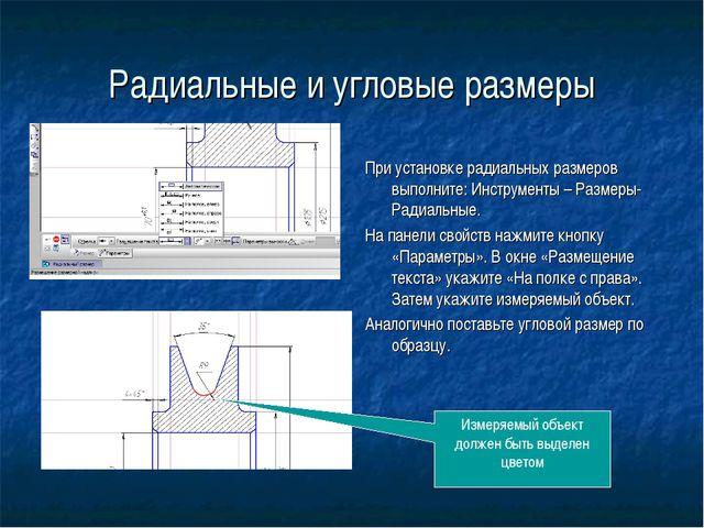 Радиальные и угловые размеры При установке радиальных размеров выполните: Инс...