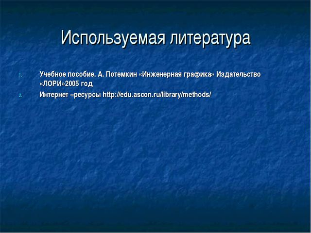 Используемая литература Учебное пособие. А. Потемкин «Инженерная графика» Изд...