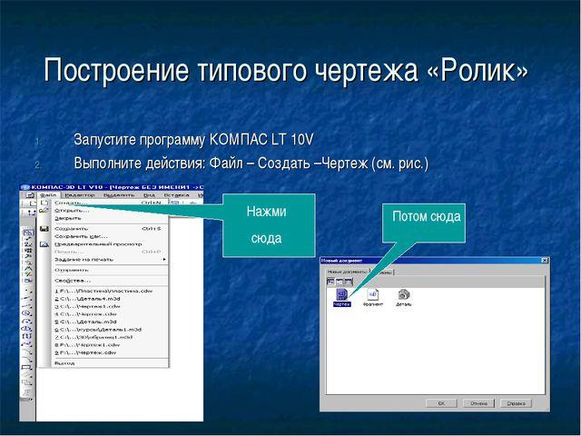 Построение типового чертежа «Ролик» Запустите программу КОМПАС LT 10V Выполни...