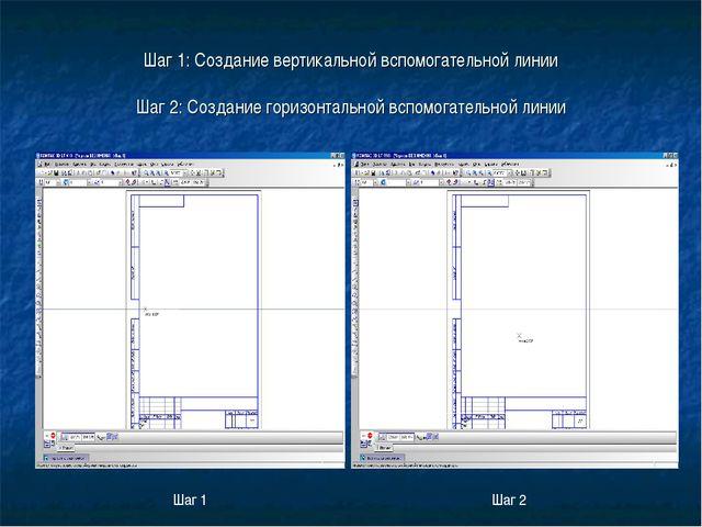 Шаг 1: Создание вертикальной вспомогательной линии Шаг 2: Создание горизонтал...
