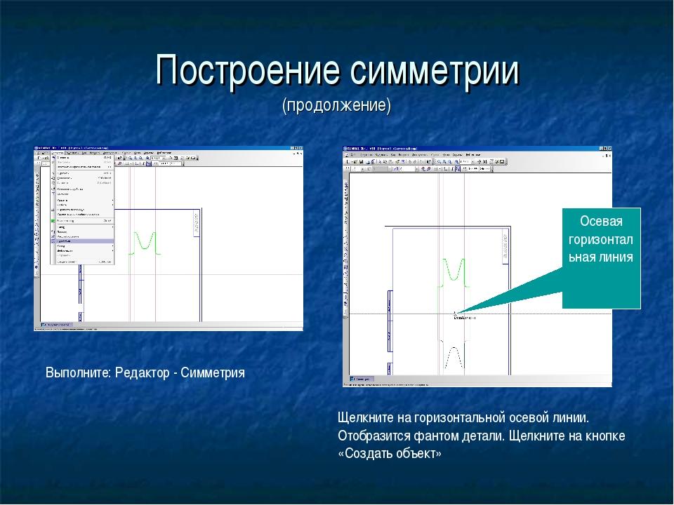 Построение симметрии (продолжение) Выполните: Редактор - Симметрия Щелкните н...