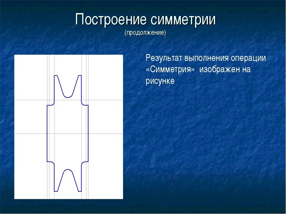 Результат выполнения операции «Симметрия» изображен на рисунке Построение сим...