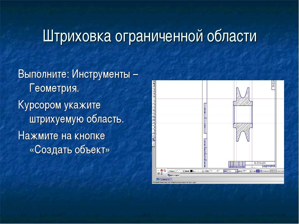 Штриховка ограниченной области Выполните: Инструменты – Геометрия. Курсором у...