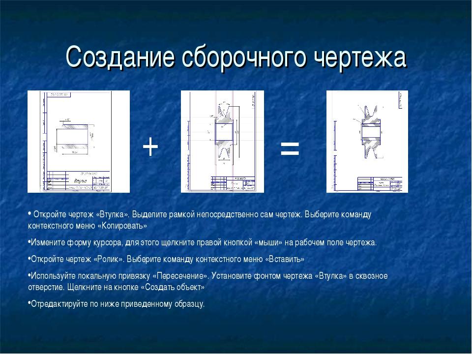 Создание сборочного чертежа + = Откройте чертеж «Втулка». Выделите рамкой неп...