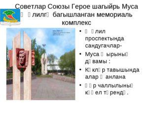 Советлар Союзы Герое шагыйрь Муса Җәлилгә багышланган мемориаль комплекс Җәли
