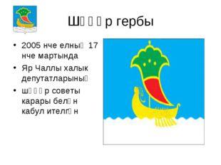 Шәһәр гербы 2005 нче елның 17 нче мартында Яр Чаллы халык депутатларының шәһә