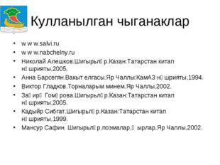 Кулланылган чыганаклар w w w.salvi.ru w w w.nabchelny.ru Николай Алешков.Шигы