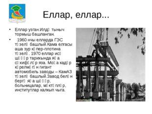 Еллар, еллар... Еллар узган.Илдә тыныч тормыш башланган. 1960 нчы елларда ГЭС