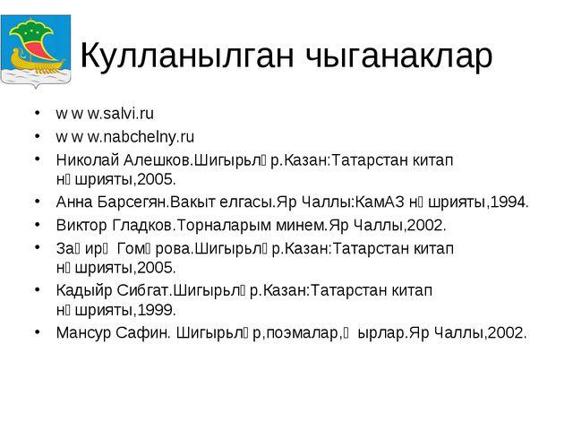Кулланылган чыганаклар w w w.salvi.ru w w w.nabchelny.ru Николай Алешков.Шигы...