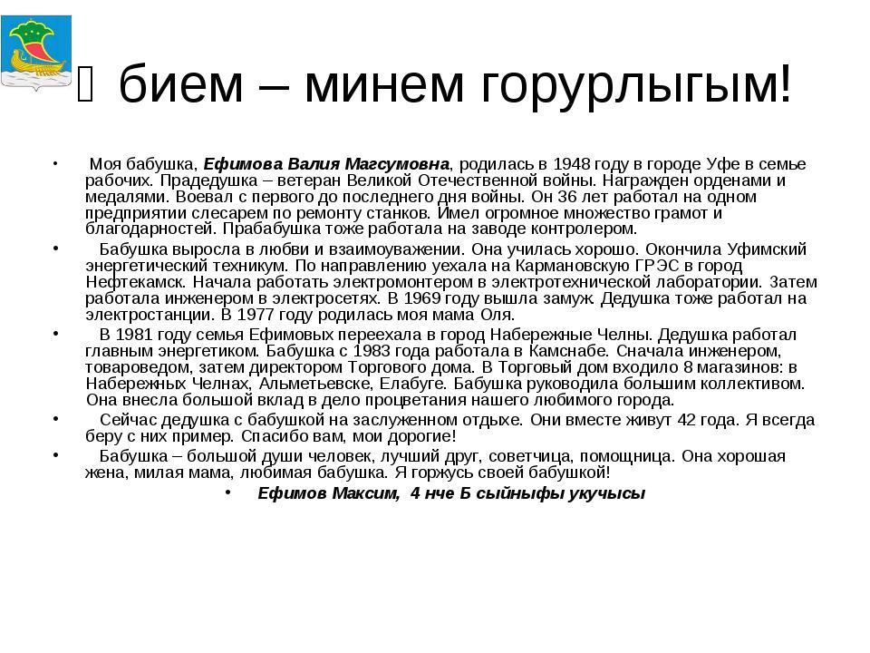 Әбием – минем горурлыгым! Моя бабушка, Ефимова Валия Магсумовна, родилась в 1...