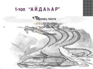 """1-топ """"А Й Д А Һ А Р"""""""