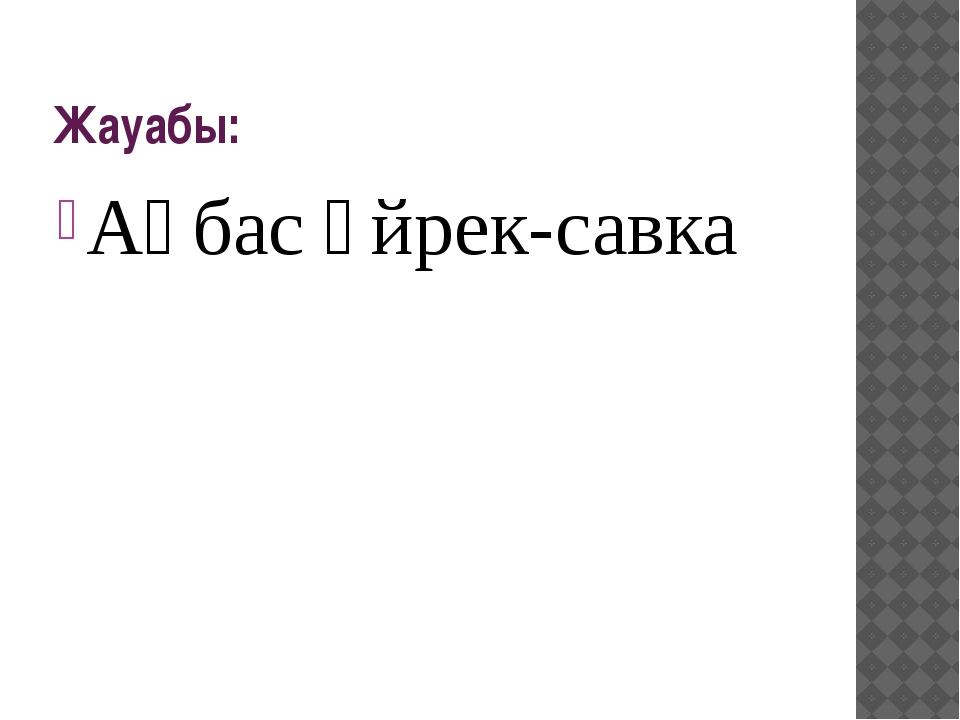 Жауабы: Ақбас үйрек-савка