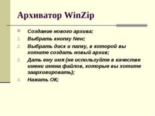 Архиватор WinZip Создание нового архива: Выбрать кнопку New; Выбрать диск и п