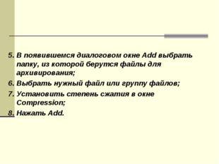 5. В появившемся диалоговом окне Add выбрать папку, из которой берутся файлы