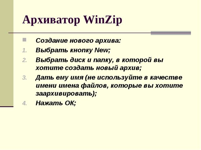 Архиватор WinZip Создание нового архива: Выбрать кнопку New; Выбрать диск и п...