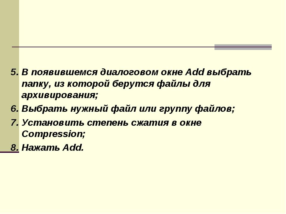 5. В появившемся диалоговом окне Add выбрать папку, из которой берутся файлы...
