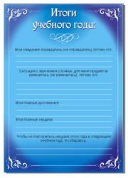 оценочный лист школьника, шаблон портфолио учащегося 6 классов