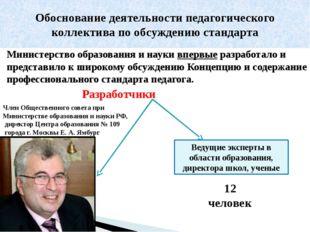 Министерство образования и науки впервые разработало и представило к широкому