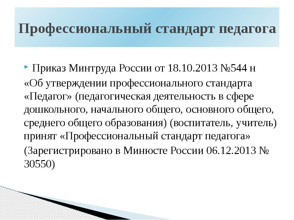 Приказ Минтруда России от 18.10.2013 №544 н «Об утверждении профессионального...