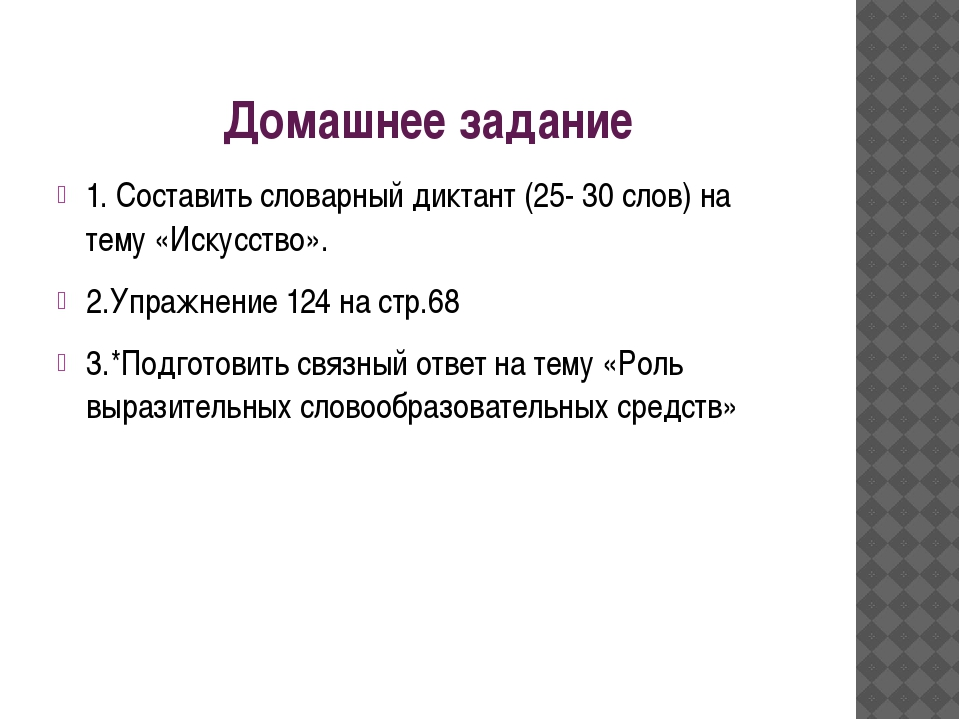 Домашнее задание 1. Составить словарный диктант (25- 30 слов) на тему «Искусс...
