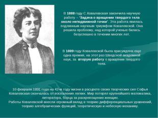 """В 1888 году С.Ковалевская закончила научную работу – """"Задача о вращении тверд"""