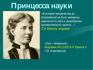 Принцесса науки «В истории человечества до Ковалевской не было женщины, равно