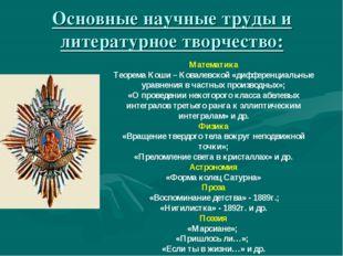 Основные научные труды и литературное творчество: Математика Теорема Коши – К