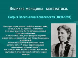 Великие женщины математики.  В истории науки немного найдётся женских имён,
