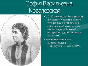 Софья Васильевна Ковалевская С. В. Ковалевская была первой женщиной-учёной в