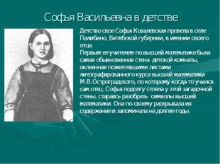 Софья Васильевна в детстве Детство свое Софья Ковалевская провела в селе Пали