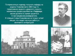 Потеряв всякую надежду получить кафедру на родине, Ковалевская в 1883 году по