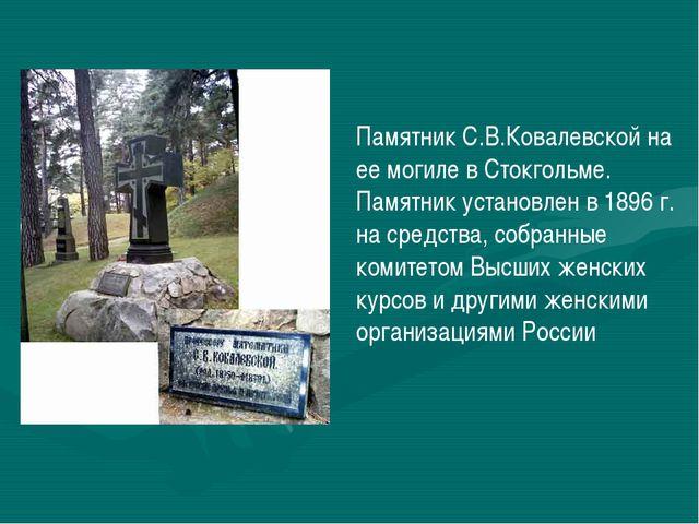 Памятник С.В.Ковалевской на ее могиле в Стокгольме. Памятник установлен в 189...