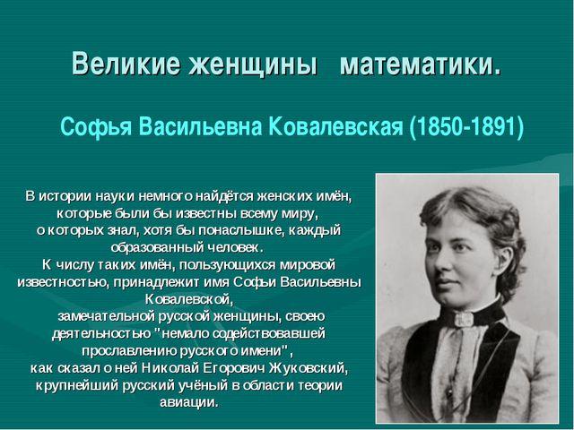 Великие женщины математики.  В истории науки немного найдётся женских имён,...