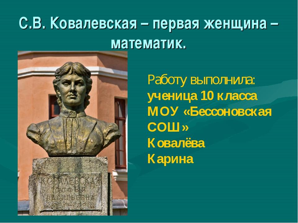 С.В. Ковалевская – первая женщина – математик.  Работу выполнила: ученица 1...