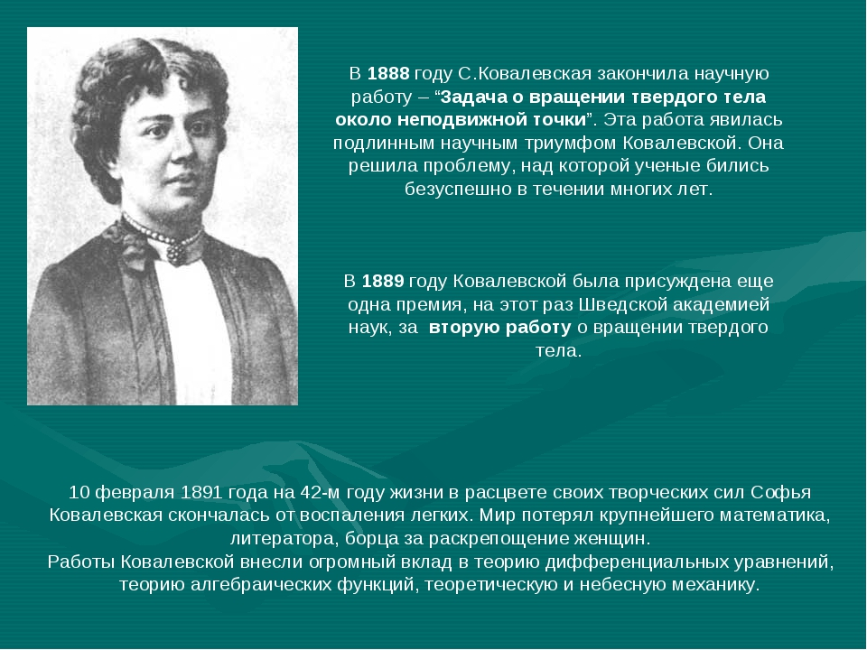 """В 1888 году С.Ковалевская закончила научную работу – """"Задача о вращении тверд..."""