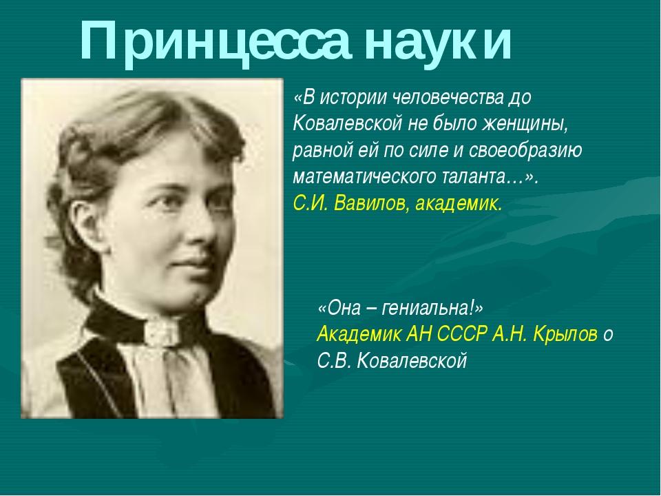 Принцесса науки «В истории человечества до Ковалевской не было женщины, равно...