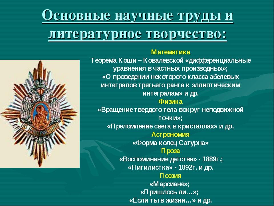 Основные научные труды и литературное творчество: Математика Теорема Коши – К...