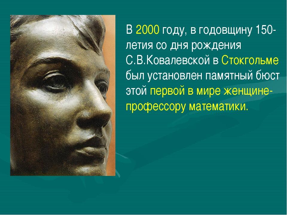 В 2000 году, в годовщину 150-летия со дня рождения С.В.Ковалевской в Стокголь...