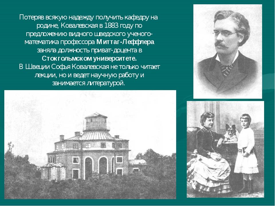 Потеряв всякую надежду получить кафедру на родине, Ковалевская в 1883 году по...