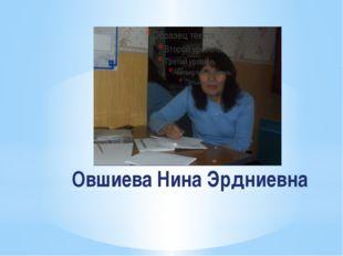Овшиева Нина Эрдниевна