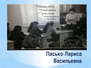 Пасько Лариса Васильевна